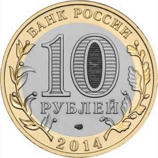 10 рублей Пензенская Область СПМД 2014 года