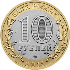 10 рублей Официальная Эмблема Празднования 70 лет Победы 2015 года