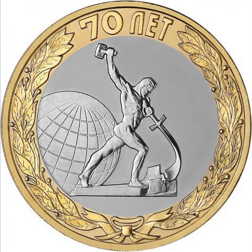 10 рублей Окончание Второй Мировой Войны -70 лет Победы в ВОВ - 2015 года