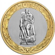 10 рублей Освобождение Мира от Фашизма - 70 лет Победы в ВОВ - 2015 года
