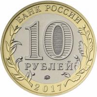 10 рублей Тамбовская Область 2017 года