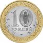 10 рублей Амурская Область 2016 года