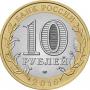 10 рублей Белгородская Область 2016 года
