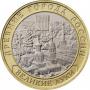 10 рублей Великие Луки ММД 2016 года