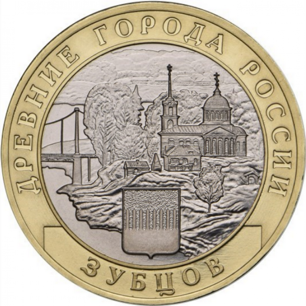 10 рублей Зубцов 2016 года