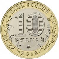 10 рублей Курганская Область 2018 года