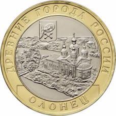 10 рублей Олонец 2017 года