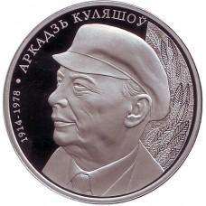 1 рубль Аркадий Кулешов - 2014 год Беларусь