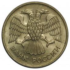 10 рублей 1993 г.Россия. ММД