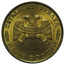 50 рублей 1993 г.Россия. ЛМД