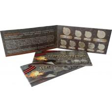 Набор 2 рубля Города-герои и 10 рублей 55 лет Победы 2000 года - 9 монет в альбоме