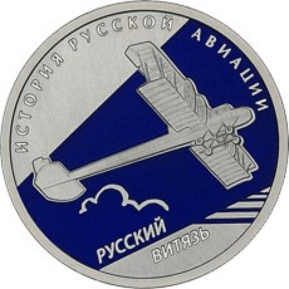 1 рубль История Русской Авиации - Русский Витязь 2010 года - серебро Proof
