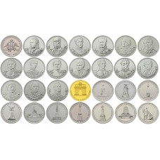 """Набор """"200-летие Победы в Отечественной Войне 1812 года (Бородино)"""" - 28 монет"""
