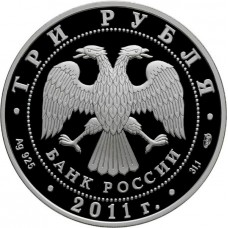 3 рубля 20-летие Содружества Независимых Государств 2011 года - серебро Proof