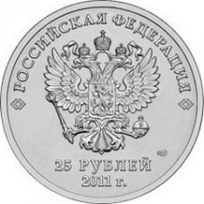 25 рублей Эмблема Олимпийских Игр в Сочи (Горы) - монета 2011 года
