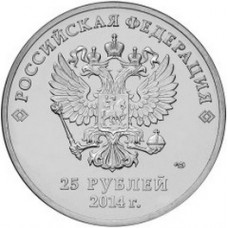 25 рублей Лучик и Снежинка - Олимпиада в Сочи - монета 2014 года