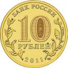 10 рублей 50 Лет Первого Полета Человека в Космос 2011 года