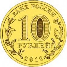 10 рублей 1150 лет Зарождения Российской Государственности 2012 года