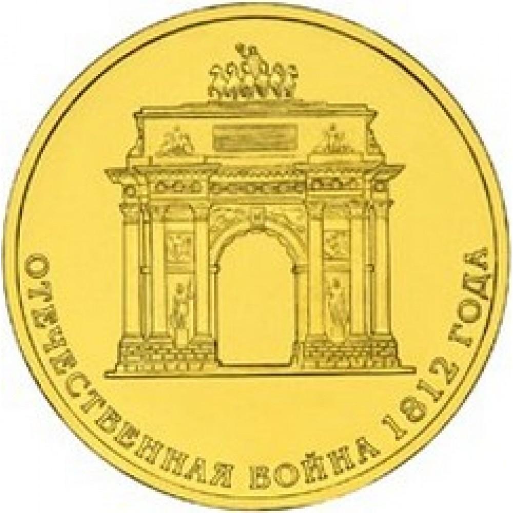 10 рублей 2012 200 лет Победы России в Войне 1812 ГОДА  (Триумфальная Арка)