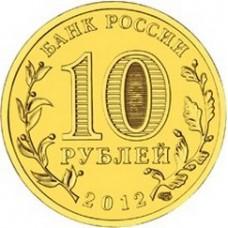 10 рублей 200-летие Победы России в Войне 1812 ГОДА  (Триумфальная Арка) 2012 года