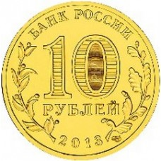 10 рублей Логотип (Эмблема) -  Универсиада в Казани 2013 года