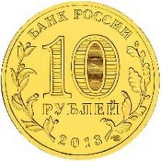10 рублей  Талисман - Универсиада в Казани 2013 года