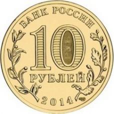 10 рублей Республика Крым - монета 2014 года