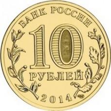 10 рублей Севастополь 2014 года