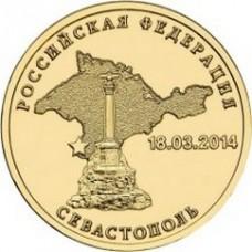10 рублей 2014 Севастополь