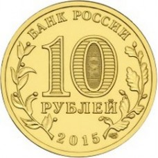 10 рублей Хабаровск ГВС 2015 года
