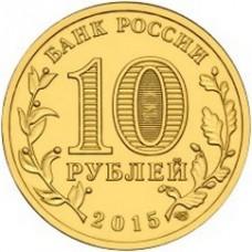 10 рублей Малоярославец ГВС 2015 года