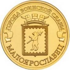 10 рублей 2015 Малоярославец ГВС