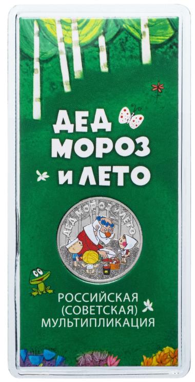 Новинка: 25 рублей 2019 года Дед Мороз и Лето